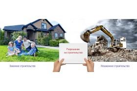 Разрешение на строительство: необходимость или…?