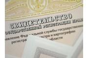 Регистрация права/сделки/ обременения/снятия обременения
