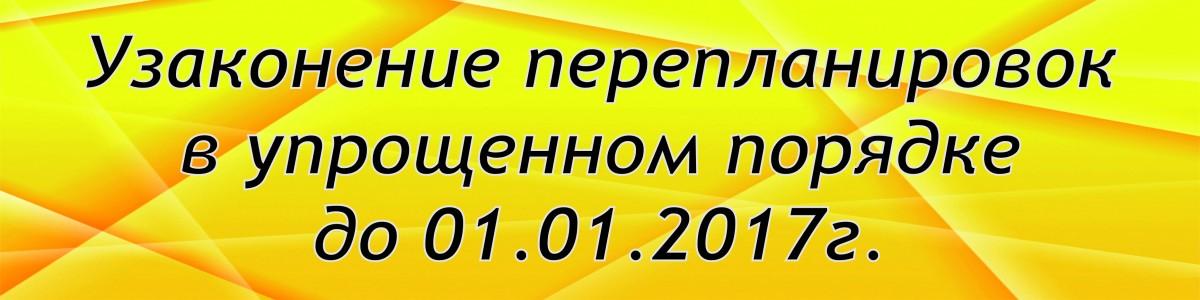 Узаконение перепланировки в Севастополе до 01.01.2017